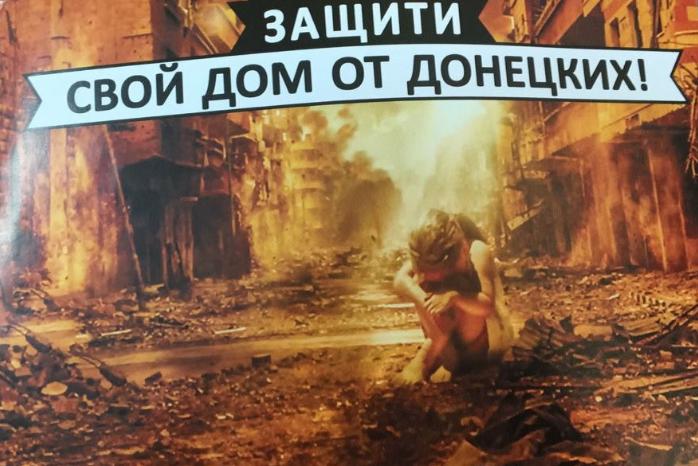 """""""Неудобные"""" листовки в Луганске: между ДНР и ЛНР начинается война"""