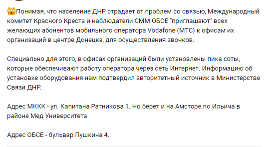 У граждан «ДНР» возникла возможность пользоваться мобильной связью Vodafone Ukraine
