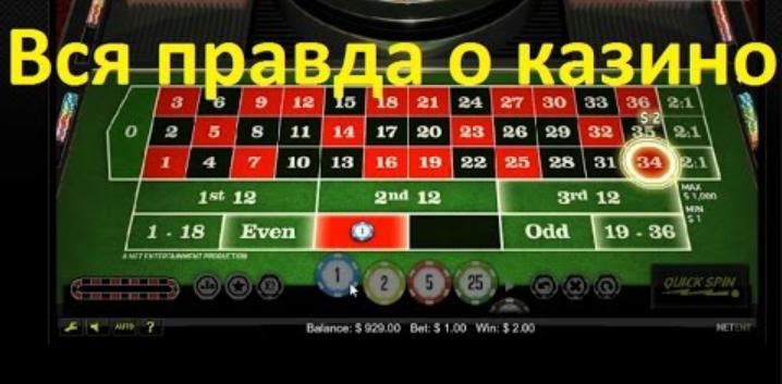онлайн время казино реальное